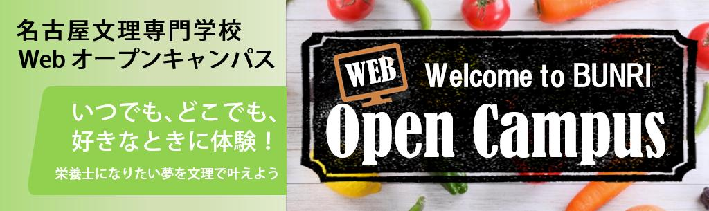 Web Open Campusバナー
